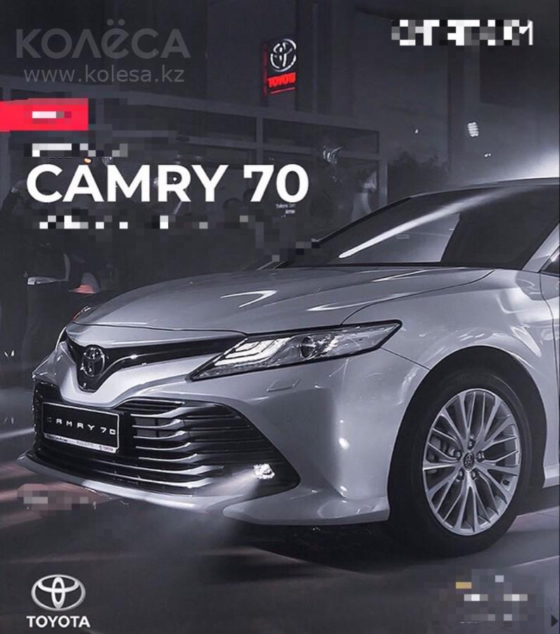 Автозапуск Камри 70